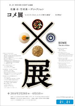 KOME_poster
